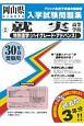 就実高等学校 特別進学コース(ハイグレード・アドバンス) 岡山県私立高等学校入学試験問題集 平成30年