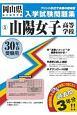 山陽女子高等学校 岡山県私立高等学校入学試験問題集 平成30年