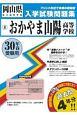 おかやま山陽高等学校 岡山県私立高等学校入学試験問題集 平成30年