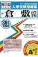 倉敷高等学校 岡山県私立高等学校入学試験問題集 平成30年