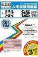 崇徳高等学校 平成30年 広島県国立・私立高等学校入学試験問題集3