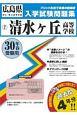 清水ヶ丘高等学校 平成30年 広島県国立・私立高等学校入学試験問題集7