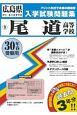 尾道高等学校 平成30年 広島県国立・私立高等学校入学試験問題集9
