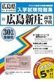 広島新庄高等学校 平成30年 広島県国立・私立高等学校入学試験問題集11