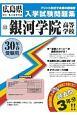 銀河学院高等学校 過去入学試験問題集 広島県高等学校過去入試問題集 平成30年春