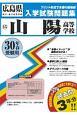 山陽高等学校 過去入学試験問題集 広島県高等学校過去入試問題集 平成30年春