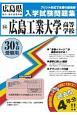 広島工業大学高等学校 過去入学試験問題集 広島県高等学校過去入試問題集 平成30年春