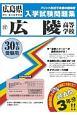 広陵高等学校 過去入学試験問題集 広島県高等学校過去入試問題集 平成30年春
