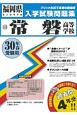 常磐高等学校 福岡県私立高等学校入学試験問題集 平成30年春