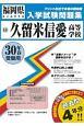 久留米信愛高等学校 福岡県私立高等学校入学試験問題集 平成30年春