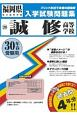 誠修高等学校 福岡県私立高等学校入学試験問題集 平成30年春