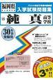 純真高等学校 福岡県私立高等学校入学試験問題集 平成30年春