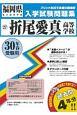 折尾愛真高等学校 福岡県私立高等学校入学試験問題集 平成30年春
