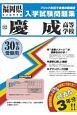 慶成高等学校 福岡県私立高等学校入学試験問題集 平成30年春