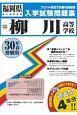 柳川高等学校 福岡県私立高等学校入学試験問題集 平成30年春