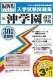沖学園高等学校 福岡県私立高等学校入学試験問題集 平成30年春