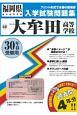 大牟田高等学校 福岡県私立高等学校入学試験問題集 平成30年春