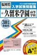久留米学園高等学校 福岡県私立高等学校入学試験問題集 平成30年春