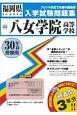 八女学院高等学校 福岡県私立高等学校入学試験問題集 平成30年春