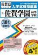 佐賀学園高等学校 佐賀県私立高等学校入学試験問題集 平成30年春