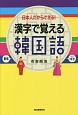 漢字で覚える韓国語 日本人だからできる!