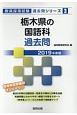 栃木県の国語科 過去問 教員採用試験過去問シリーズ 2019