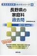 長野県の家庭科 過去問 教員採用試験過去問シリーズ 2019
