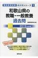 和歌山県の教職・一般教養 過去問 教員採用試験過去問シリーズ 2019