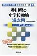 香川県の小学校教諭 過去問 教員採用試験過去問シリーズ 2019