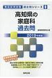 高知県の家庭科 過去問 教員採用試験過去問シリーズ 2019