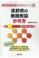 長野県の養護教諭 参考書 教員採用試験参考書シリーズ 2019
