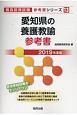 愛知県の養護教諭 参考書 教員採用試験参考書シリーズ 2019