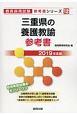 三重県の養護教諭 参考書 教員採用試験参考書シリーズ 2019