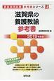 滋賀県の養護教諭 参考書 教員採用試験参考書シリーズ 2019