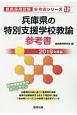 兵庫県の特別支援学校教諭 参考書 教員採用試験参考書シリーズ 2019