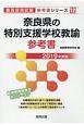 奈良県の特別支援学校教諭 参考書 教員採用試験参考書シリーズ 2019