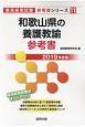 和歌山県の養護教諭 参考書 教員採用試験参考書シリーズ 2019