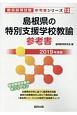 島根県の特別支援学校教諭 参考書 教員採用試験参考書シリーズ 2019