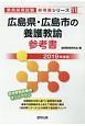広島県・広島市の養護教諭 参考書 教員採用試験参考書シリーズ2019