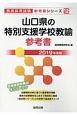 山口県の特別支援学校教諭 参考書 教員採用試験参考書シリーズ 2019