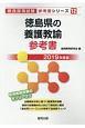 徳島県の養護教諭 参考書 教員採用試験参考書シリーズ 2019