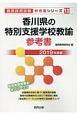 香川県の特別支援学校教諭 参考書 2019 教員採用試験参考書シリーズ13