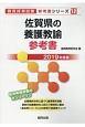 佐賀県の養護教諭 参考書 教員採用試験参考書シリーズ 2019