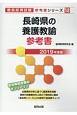 長崎県の養護教諭 参考書 教員採用試験参考書シリーズ 2019