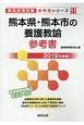 熊本県・熊本市の養護教諭 参考書 教員採用試験参考書シリーズ 2019