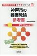 神戸市の養護教諭 参考書 教員採用試験参考書シリーズ 2019