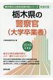 栃木県の警察官(大学卒業者) 栃木県の公務員試験対策シリーズ 2019