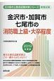 金沢市・加賀市・七尾市の消防職上級・大卒程度 石川県の公務員試験対策シリーズ 2019
