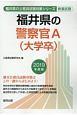 福井県の警察官A(大学卒) 福井県公務員試験対策シリーズ 2019