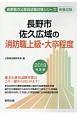 長野市・佐久広域の消防職上級・大卒程度 長野県の公務員試験対策シリーズ 2019
